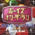ボーイズ・オン・ザ・ラン オリジナルサウンドトラック