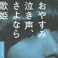 おやすみ泣き声、さよなら歌姫 [CD+DVD]<初回限定盤>