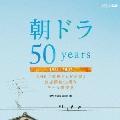 朝ドラ50years~NHK 連続テレビ小説 放送開始50周年 テーマ音楽集~ 1961-2002