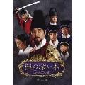 根の深い木-世宗大王の誓い- 第二章 [ノーカット完全版] DVD BOX