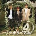 ソナポケイズム 4 ~君という花~ [CD+DVD]<初回限定盤>