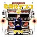 歌舞伎デスコ [CD+DVD]<初回限定盤(吟)>