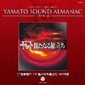 ETERNAL EDITION YAMATO SOUND ALMANAC 1979-II 宇宙戦艦ヤマト 新たなる旅立ち BGM集