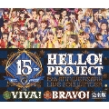 Hello!Project 15th ANNIVERSARY LIVE 2013 WINTER ~VIVA!・BRAVO!~完全版