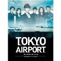 TOKYOエアポート~東京空港管制保安部~ Blu-ray BOX