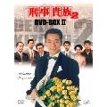 刑事貴族2 DVD-BOX II