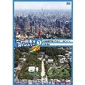 空から日本を見てみようplus(プラス) 1 東京新旧建物めぐり 東京タワー~東京スカイツリー/古都 鎌倉