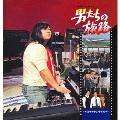 「男たちの旅路」オリジナル・サウンドトラック