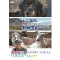 ムツゴロウのゆかいな動物図鑑 「大型犬のルーツ チベタン マスチフ」/「大型犬1 ~心と身体~」