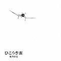 ひこうき雲 [CD+DVD+豪華ブックレット]<完全限定生産盤>