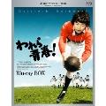 われら青春! Blu-ray BOX