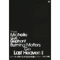 BURNING MOTORS GO LAST HEAVEN II LAST HEAVEN TOUR 2003.9.25 at KYOTO TAKUTAKU<通常盤>