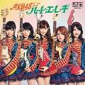 ハート・エレキ (通常盤/Type A) [CD+DVD]