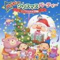 ハッピークリスマスパーティー クリスマス会の音楽集 CD