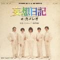 妄想日記 [CD+DVD]<初回生産限定盤>