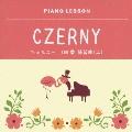 ピアノレッスン ツェルニー 100番 練習曲(上)