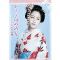 木曜時代劇「あさきゆめみし~八百屋お七異聞」 DVD-BOX
