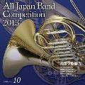 全日本吹奏楽コンクール2013 Vol.10 高等学校編V