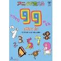 アニメで覚える トクトク99のうた ~国・算・理・社・英 暗記ソング集~ [DVD+CD] DVD