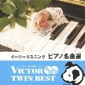 イージーリスニング ピアノ名曲選