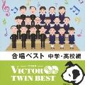 合唱ベスト 中学・高校編 CD