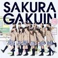 さくら学院2013年度 ~絆~ [CD+DVD]<初回限定さ盤>