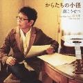 からたちの小径/神田川(2014年新録音)