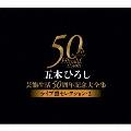 五木ひろし芸能生活50周年記念大全集~ライブ盤セレクション・2~