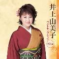 井上由美子 ベストセレクション2014