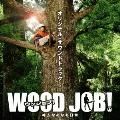 『WOOD JOB!(ウッジョブ)~神去なあなあ日常~』オリジナル・サウンドトラック
