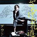 ざんげの花道 [CD+DVD]<初回限定盤B>