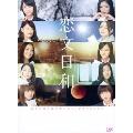恋文日和 DVD-BOX<初回生産限定豪華版>