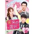 未来の選択 DVD SET1