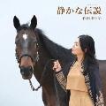 静かな伝説 [CD+DVD]<初回限定盤>