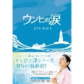 ウンヒの涙 DVD-BOX1