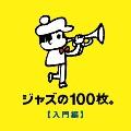 ジャズの100枚。【入門編】
