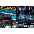 クラッシュ・ダイブI&II DVD BOX