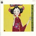 レコーディング一、〇〇〇曲記念 島倉千代子抒情歌謡50年
