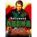 ハリウッド西部劇映画 傑作シリーズ DVD-BOX Vol.10