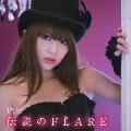 伝説のFLARE [CD+DVD]<初回限定盤A>