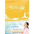 ウンヒの涙 DVD-BOX4