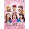 青春不敗~涙の卒業日記~ シーズンファイナル DVD-BOX2