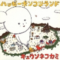 ハッピーポンコツランド [CD+DVD]<初回限定盤>