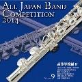 全日本吹奏楽コンクール2014 Vol.9 高等学校編IV