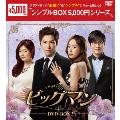 ビッグマン DVD-BOX2