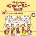 小学生のための 心のハーモニー ベスト! 二分の一成人式の歌・感謝の歌 4 CD