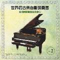 世界の古典自動演奏器 ~各種楽器自動演奏器(2) (アコーディオン、ヴァイオリン、ピアノ他)