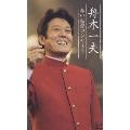 舟木一夫 赤い詰襟コンサート