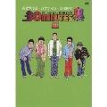 30minutes鬼(ハイパー)DVD-BOX III