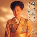 村上幸子 メモリアル17ソングス  CD